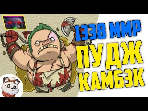 видео: 1338 ММР - ПУДЖ / Жесточайший Камбэк!