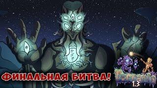 Terraria 1.3 - #21 - =ФИНАЛЬНЫЙ БОСС ИГРЫ=