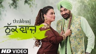 Thukbaaj: Kulwinder Kally,Gurlej Akhtar (Full Song) Laddi Gill | Happy Raikoti | Latest Songs 2018