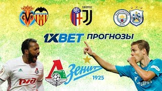 Локомотив - Зенит | Вильярреал - Валенсия | Эвертон - Саутгемптон | Ман Сити - Хаддерсфилд