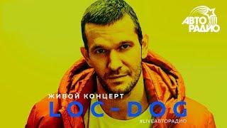 Живой концерт Loc-Dog (#LIVE Авторадио)