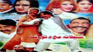 Pashto Comedy Drama,SHAITANA MAKH DA TORA SHAH - Ismail Shahid,Syed Rehman Sheeno,Nadia Gul,Khurshed