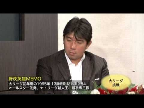 Nomo Hideo 20121220 後編