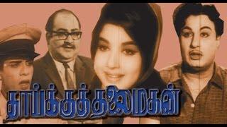 Video Thaikku Thalai Magan | M.G.R Hit Movie | தாய்க்கு தலைமகன் download MP3, 3GP, MP4, WEBM, AVI, FLV April 2018