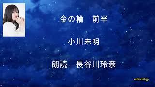 実力派、若手声優による古今東西の物語の朗読です。2020年10月から12月は、長谷川玲奈さんです。チャンネル登録お願いします。