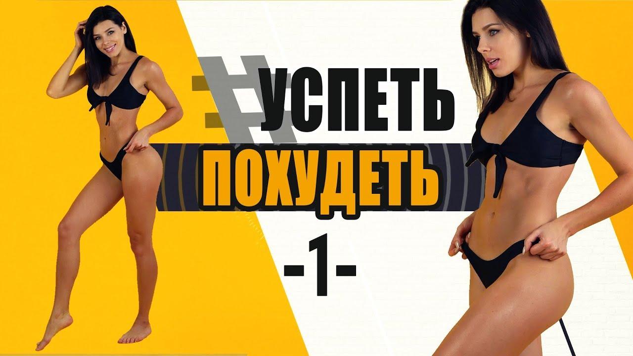 #УСПЕТЬПОХУДЕТЬ №1 Программа Тренировок для Похудения. Фитнес Дома.