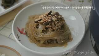 쿠첸 플렉스쿡 스마트쿠커 소불고기 추석명절요리 저당밥 …