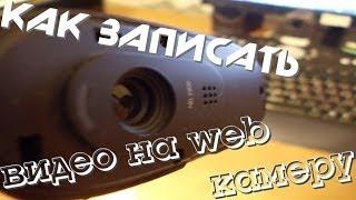 Как записать видео на web камеру(Скачать виндовс киностудию беЗ(с)платно можно по ссылке http://windows.microsoft.com/ru-ru/windows/get-movie-maker-download., 2013-12-14T20:04:22.000Z)