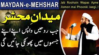 Jab Roohain Wapas Apne Apne Jismon main Phoonki Jaegi | Maydan-e-Mahshar | Maulana Tariq Jameel
