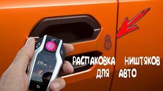 РОЗПАКУВАННЯ АВТОНИШТЯКОВ))/АВТО ХІМІЯ LAVR