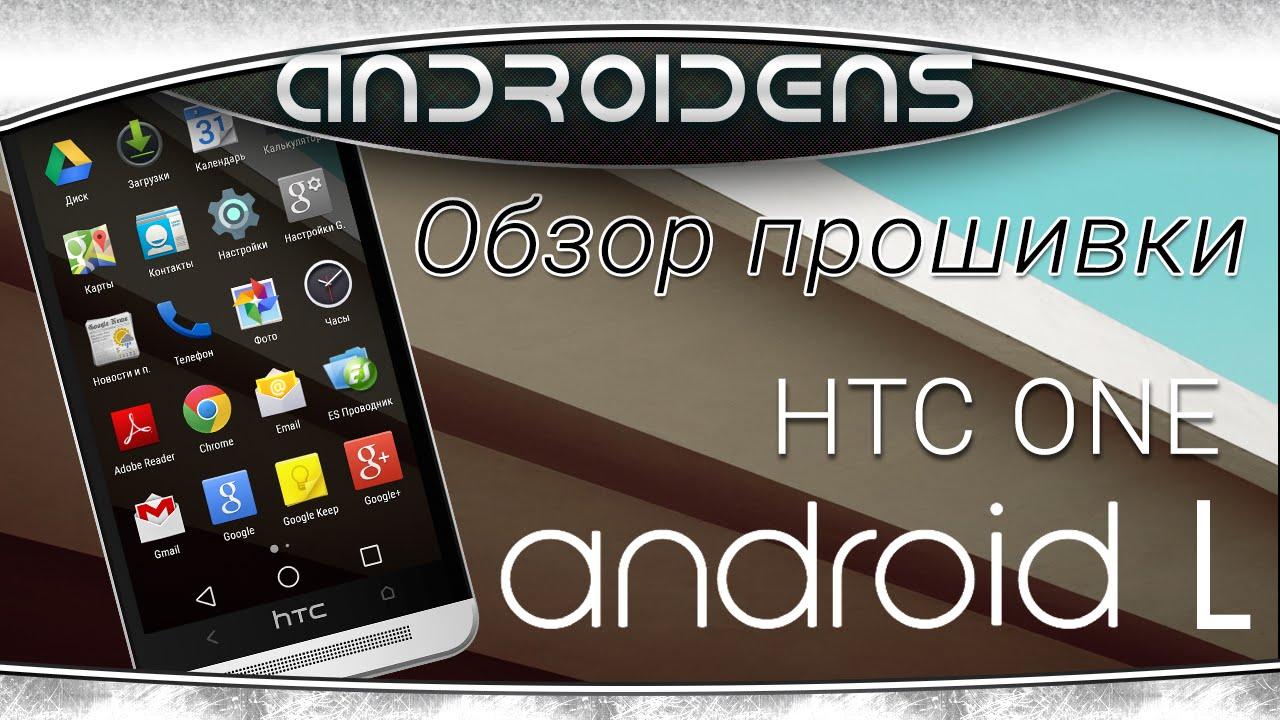 Логические игры на HTC One M9 скачать …