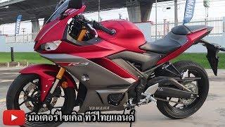 YZF-R3 Top Speed +8 km/h ในอุโมงค์ลม ไม่ถึง 200,000 USD ปรับใหม่ (12 ต.ค.61) motorcycle tv