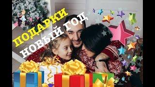 Подарунки тата і мами на новий рік! Розпакування подарунків! Які подарунки у батьків?!