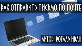 Как отправить письмо или файл по электронной почте(ЗАХОДИ НА МОЙ САЙТ: http://otvano.ru/ Всем привет! В этом обучающем видео уроке мы с вами узнаем, Как отправить письм..., 2013-12-30T12:18:54.000Z)