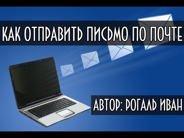 Как отправить письмо или файл по электронной почте