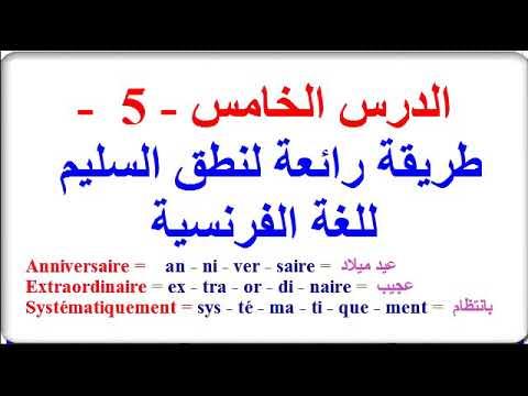 تعلم اللغة الفرنسية بسهولة 6