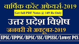 Yearly Current Affairs-2019 || UPPSC || PCS-2019 || UP Special