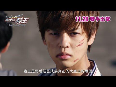 劇場版 幪面超人時王 Over Quartzer × 快盜戰隊VS警察戰隊 en film (Kamen Rider Zi-O: Over Quartzer + Patranger Vs Lupinranger En Film)電影預告
