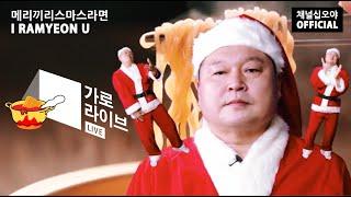 🍜고막맛집 '메리끼리스마스라면 (I RAMYEON U)' MV | 라끼남