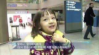 다큐멘터리 3일 - 꼬마 통역사 레아, 인천공항에서 만난 그때 그 소녀.20170514