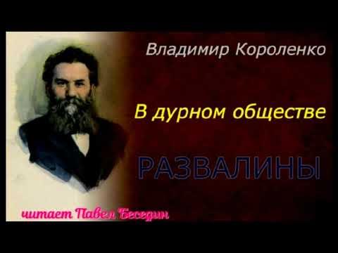В дурном обществе Владимир Короленко   Аудикнига читает Павел Беседин