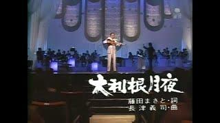 大利根月夜 田端義夫 (1976-04-18)
