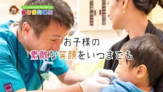 大田区蒲田で小児矯正するなら|島田歯科医院 thumbnail