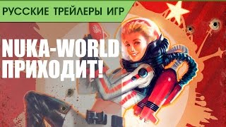 Fallout 4 Nuka-World Official Trailer - Русская озвучка