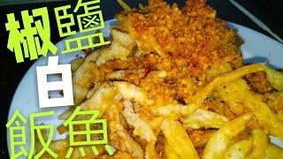 〈 職人吹水〉椒鹽白飯魚做法 (Salt and Pepper Fried Chinese Noodle Fish)
