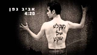 אביב גפן - מקלט של שקט | Aviv Geffen - Shelter Of Silence thumbnail