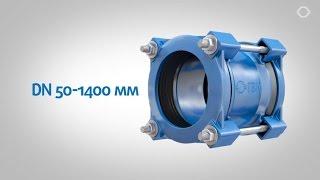 Соединение труб из разных материалов обжимной муфтой UR-12 (гвк.рф)(Обжимная универсальная чугунная муфта UR-12, производства UR-CAST WaterFittings S.L. (Испания), служит для соединения..., 2014-07-22T20:16:16.000Z)