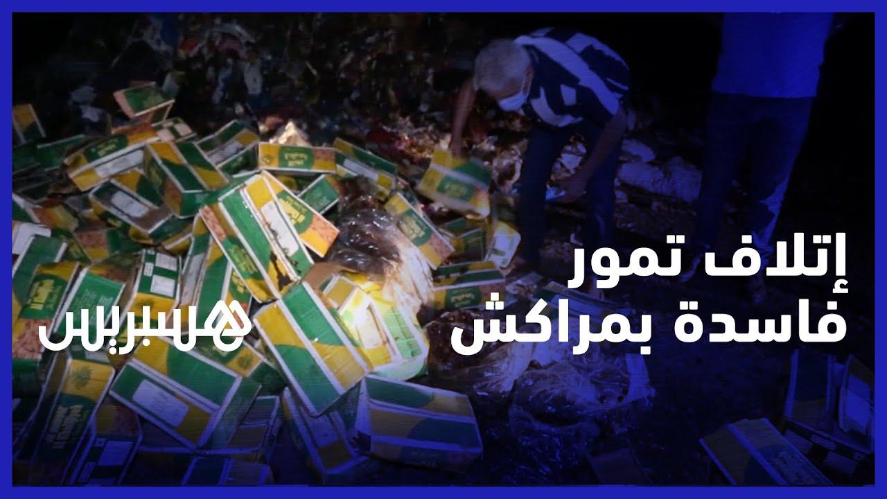 السلطات تتلف 13 طن من التمور الفاسدة تم حجزها في مراكش
