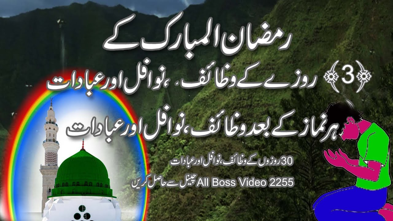 Ramzan K Tesray (3) Roze Ki Ibadat, Nawafil Aur Wazaif    3rd Ramzan Her  Namaz K Baad Ibadat, Wazaif