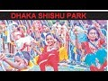 SHISHU PARK, DHAKA ,  ALL RIDES, TICKET RATES, OPENING AND CLOSING TIME