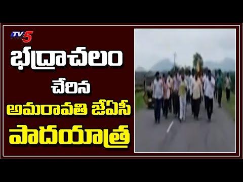 Amaravati JAC Leaders Padayatra Reached Bhadrachalam   TV5 News teluguvoice