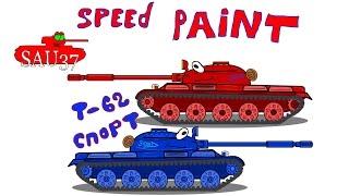 Speedpaint: Рисуем танк Т-62 спорт