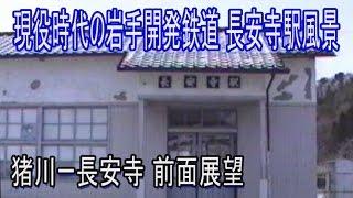 【前面展望】岩手開発鉄道(2) 猪川ー長安寺と駅風景