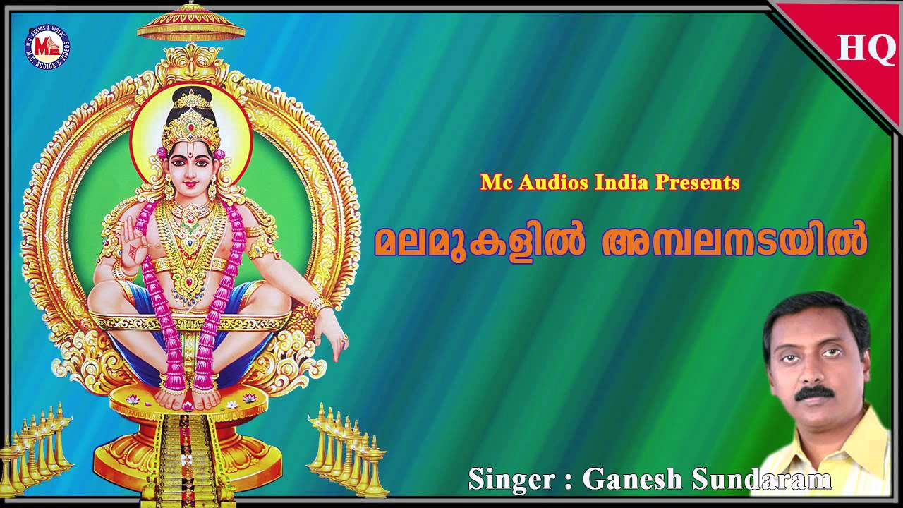 Pin By M C Audios Videos On Malayalam Devotional Audio Songs Devotional Songs Songs Audio Songs