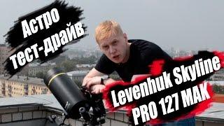 [Астро тест-драйв] Обзор телескопа Levenhuk Skyline PRO 127 MAK
