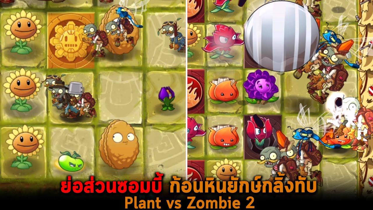 ย่อส่วนซอมบี้ ก้อนหินยักษ์กลิ้งทับ Plant vs Zombie 2