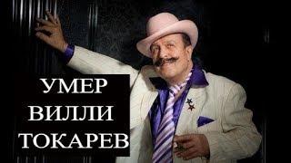 Умер Вилли Токарев
