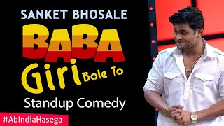Baba Giri Bole To : Standup Comedy by Sanket Bhosale & Sugandha Mishra - Ab India Hasega