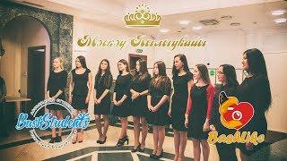 Башкирская красавица Москвы 2018: Кастинг