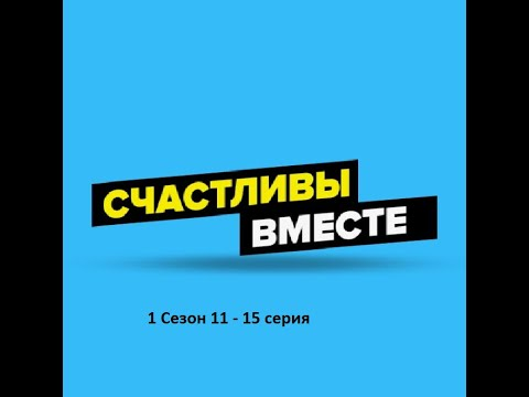 Счастливы вместе. Букины  - 1 сезон  11 - 15 серия