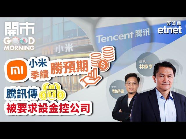 小米首季經調整盈利倍增 傳內地要求騰訊整合金融業務
