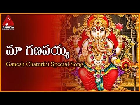 ganesh-telugu-devotional-songs-|-maa-ganapayya-telugu-song-|-amulya-audios-and-videos