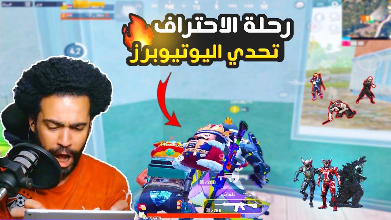 عليليو يتحدي يوتيوبر جلاد 😮 + تفتيح بكجات الارنب السريع 💵 | ببجي موبايل