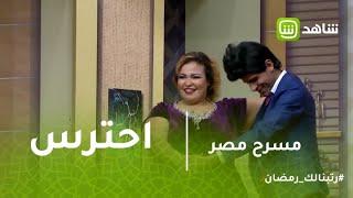 مسرح مصر | احترس .. الرقص مع ويزو خطر .. نجوم مسرح مصر في ورطة