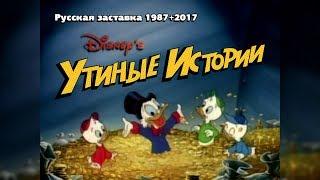 Утиные истории - Русская заставка 1987 + 2017 / DuckTales Russian intro 1987+2017