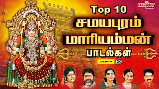 Top 10 சமயபுரம் மாரியம்மன் பாடல்கள் | சமயபுரம் பாடல்கள் | LR Eswari | Veeramanidasan | Samayapuram